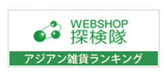 webshop 探検隊 アジアン雑貨