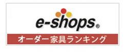 e-shops オーダー家具