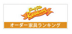 king site ranking オーダー家具