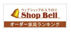 shop bell オーダー家具