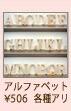 アルファベット¥297〜各種アリ