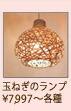 玉ねぎのランプ