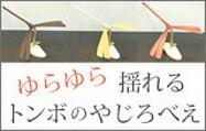 バランス竹とんぼ