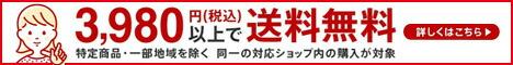 3980円送料無料