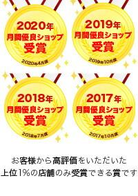 2017年10月度 月間優良ショップ受賞