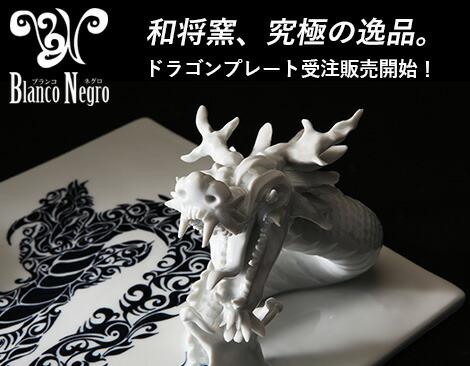 和将窯のドラゴンの置物のバナー