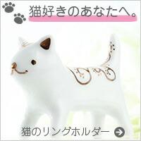 猫のリングホルダーバナー