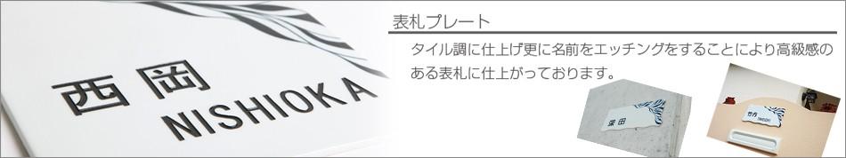 和将窯の表札のバナー