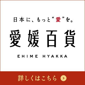 愛媛百科のリンクバナー