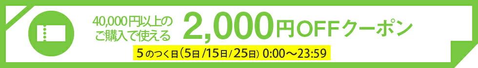 5のつく日・40000円以上のご購入で使える2000円オフクーポン