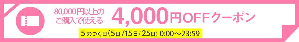 5のつく日・80000円以上のご購入で使える4000円オフクーポン