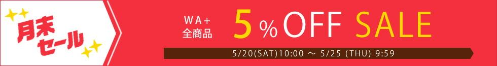 ワプラス全商品 5%オフセール