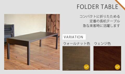 折りたたみテーブル フォルダーテーブル