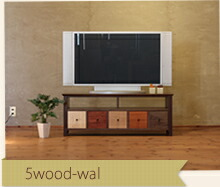本体はウォールナット材 引き出し前板はい  ろいろな色の無垢材のテレビボード 5wood-wal