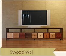 本体はウォールナット材 引き出し前板はい  ろいろな色の無垢材のテレビボード 9wood-wal