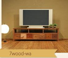 本体はオーク材 引き出し前板はいろいろな  色の無垢材 ウォールナット色のテレビボード 7wood-wa