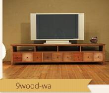 本体はオーク材 引き出し前板はいろいろな  色の無垢材 ウォールナット色のテレビボード 9wood-wa