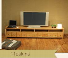 本体はオーク材 引き出し前板はオーク材   ナチュラル色のテレビボード 11oak-na