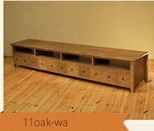 本体はオーク材 引き出し前板はオーク材   ウォールナット色のテレビボード 11oak-wa