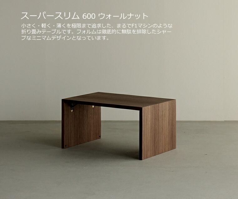 折り畳み 机