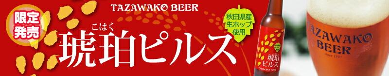 田沢湖ビールハロウィンラベルビール