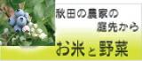 秋田の農家の庭先からお米・野菜