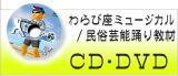 ミュージカル作品・民俗芸能踊り教材 CD・DVD