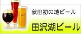秋田初の地ビール 田沢湖ビール