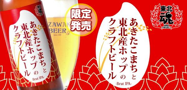 東北魂ビールプロジェクト・あきたこまちと東北産ホップ