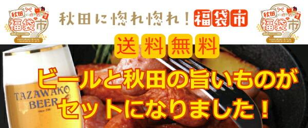 田沢湖ビールとソーセージ