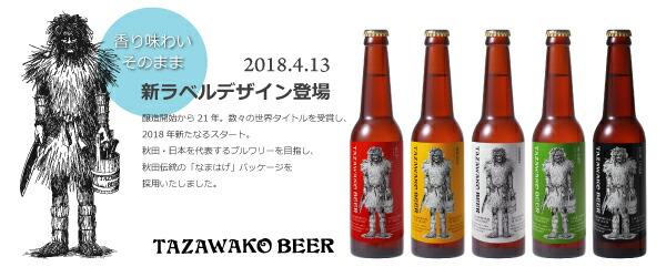 田沢湖ビールなまはげラベル