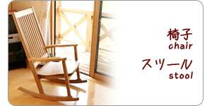 椅子&スツール