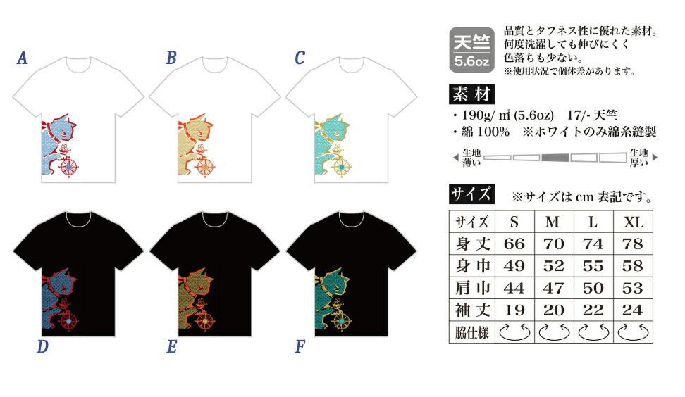 ジパング青春記シャツ