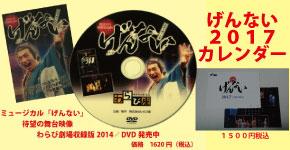 【ミュージカル アテルイ】ミュージカルCD・オリジナルグッズ