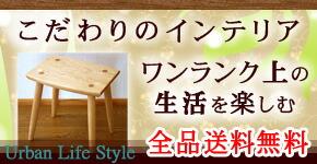 【全品送料無料!】森林工芸館 ワンランク上のこだわりインテリア特集