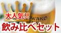 田沢湖ビール飲み比べセット