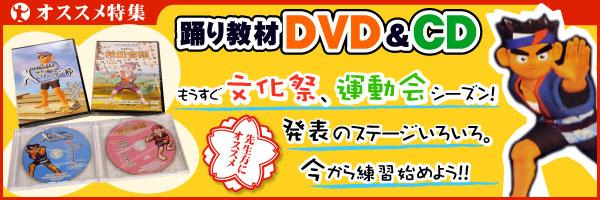 まだ間に合う!【学校の先生方にオススメ】踊りをおぼえるためのDVD&CD特集