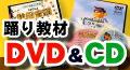 【学校の先生方にオススメ!】踊りをおぼえるDVD&CD特集