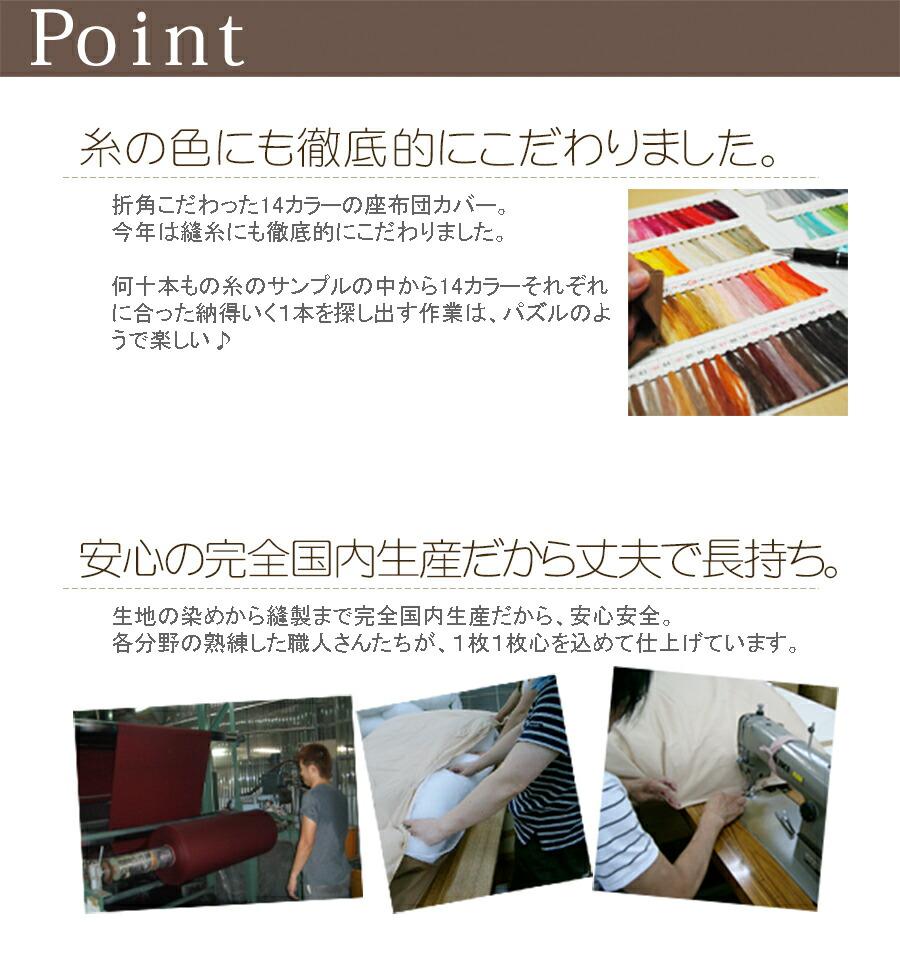 座布団 カバー 座布団カバー 無地 カラー 14カラー 和室 洋室 ナチュラル 布団屋 老舗 日本製 国内生産 国産 こだわり