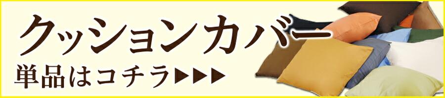 クッション カバー クッションカバー 無地 カラー 14カラー 和室 洋室 ナチュラル カラフル 日本製 国内生産 国産 こだわり