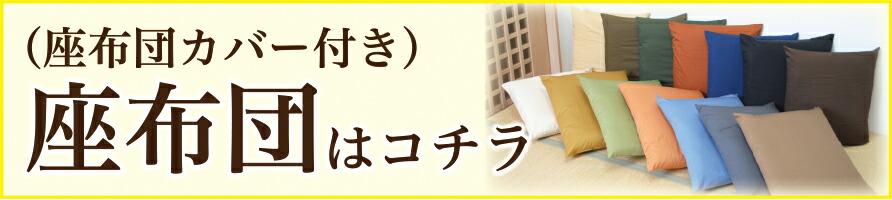 座布団 カバー 座布団カバー 無地 カラー 14カラー 和室 洋室 ナチュラル カラフル 日本製 国内生産 国産 こだわり 座布団セット