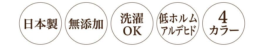 ガーゼ 布団カバー 45×45 クッションカバー シーツ  和ざらしガーゼ 日本製 国産 国内生産 洗濯OK 低ホルムアルデヒド