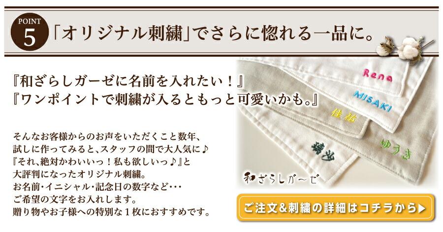 ガーゼ 布団カバー 45×45 和ざらしガーゼ ガーゼ 刺繍 オリジナル ワンポイント 名前 名入れ 贈り物やお子様への特別な1枚におすすめ