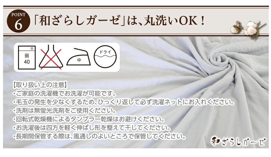 ガーゼ 布団カバー 45×45 クッションカバー シーツ  和ざらしガーゼ 丸洗いOK 家庭で洗える 清潔