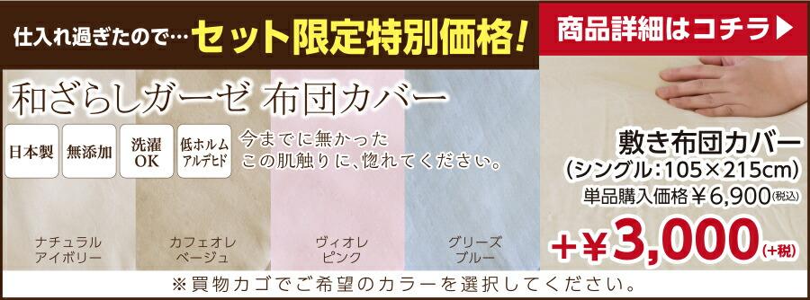 布団カバー 和ざらし ガーゼ ふとんカバー 日本製