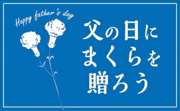 父の日 まくら ギフト プレゼント ラッピング お父さん ありがとう
