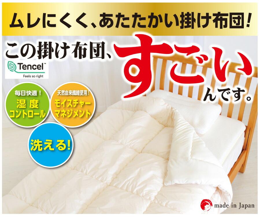 すごい掛け布団画像1 毎晩グッスリ シングル 日本製