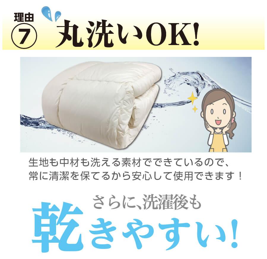 すごい掛け布団画像12 スレンダーファイン シングル 日本製