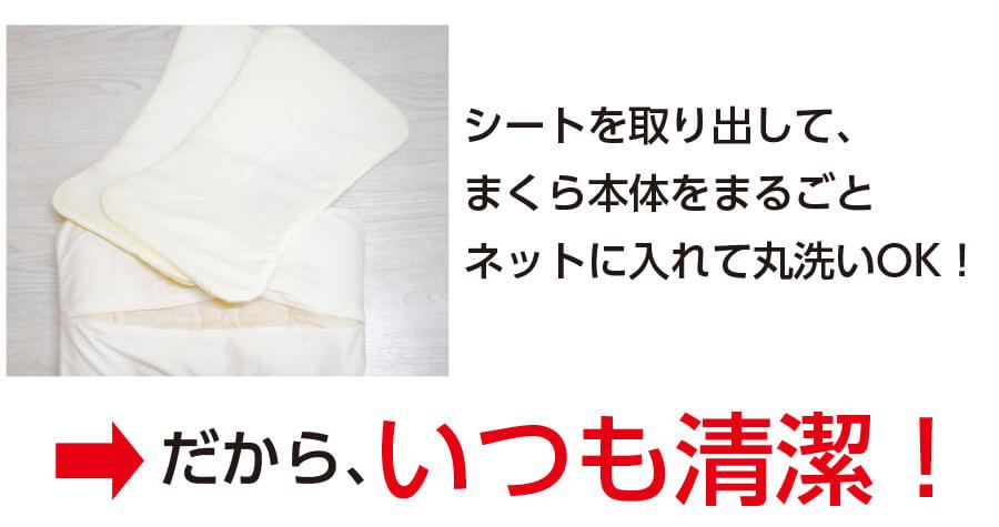 すごい枕画像1 毎晩グッスリ まくら 日本製