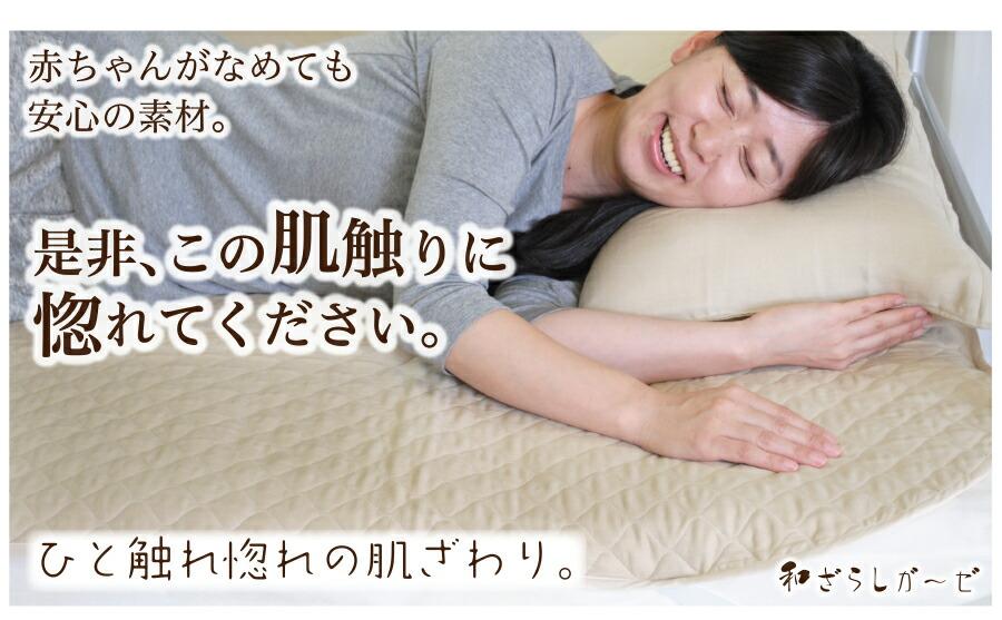 敷きパッド シングル 和ざらし ガーゼ 和晒し 肌触り 惚れる ひと触れ惚れの肌ざわり 赤ちゃんがなめても安心